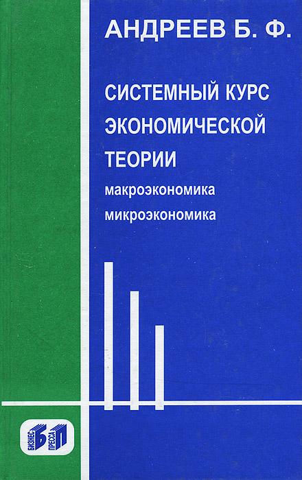 Системный курс экономической теории. Микроэкономика. Макроэкономика12296407Настоящая работа представляет собой второе переработанное, исправленное, и дополненное издание учебного пособия по экономической теории в системно-диалектическом ее изложении. Для преподавателей и студентов вузов, а также для всех желающих более проблемно и глубоко изучать экономическую теорию. В этом издании сохраняется авторский сталь изложения (в том числе дискуссионный характер рассмотрения ряда вопросов).