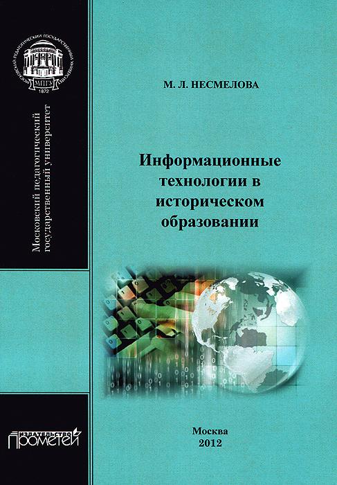 Информационные технологии в историческом образовании