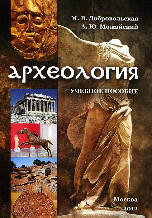 Археология ( 978-5-4263-0082-8 )