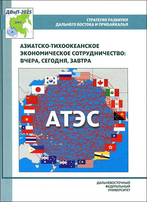 Азиатско-Тихоокеанское экономическое сотрудничество. Вчера, сегодня, завтра