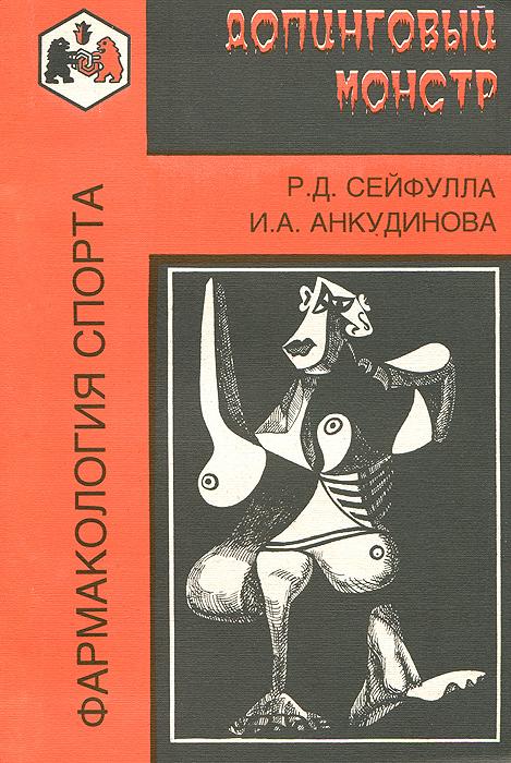 Допинговый монстр ( 5-201-13395-9 )