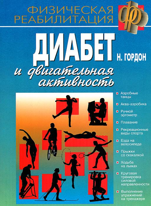 Диабет и двигательная активность ( 966-7133-25-7 )