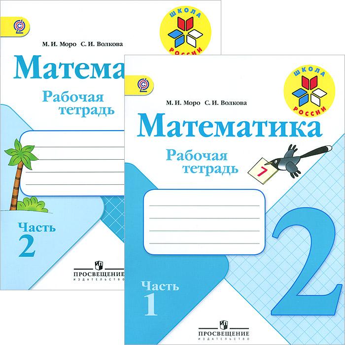 Математика 2 Класс Моро Печатная Тетрадь Гдз