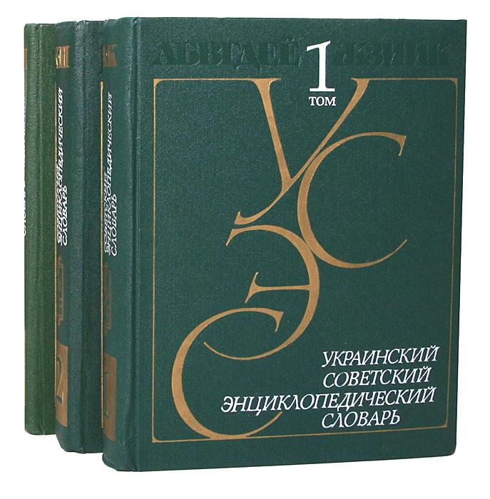 Zakazat.ru Украинский советский энциклопедический словарь (комплект из 3 книг)