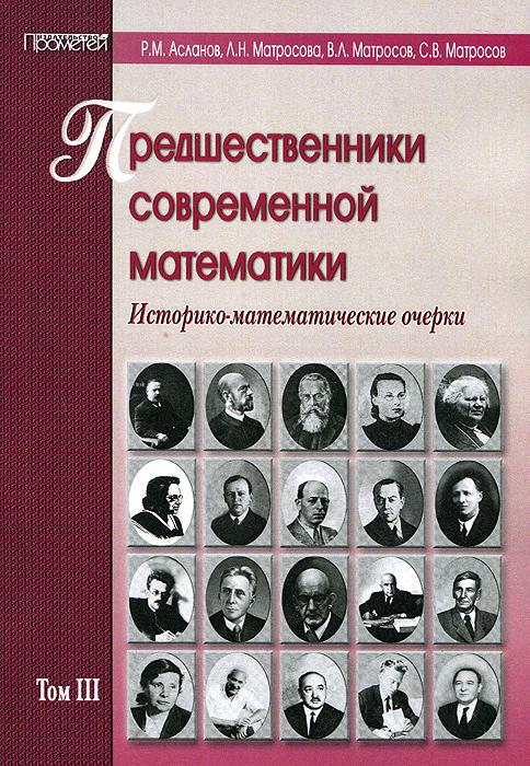 Предшественники современной математики. Историко-математические очерки. Том 3