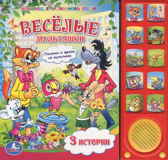 Zakazat.ru: Веселые мультяшки. Книжка-игрушка