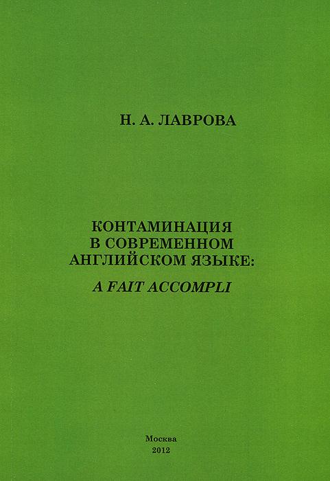 Контаминация в современном английском языке: A Fait Accompli