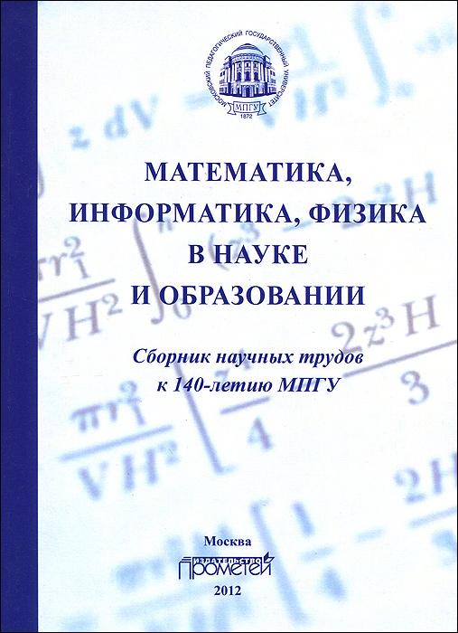 Математика, информатика, физика в науке и образовании