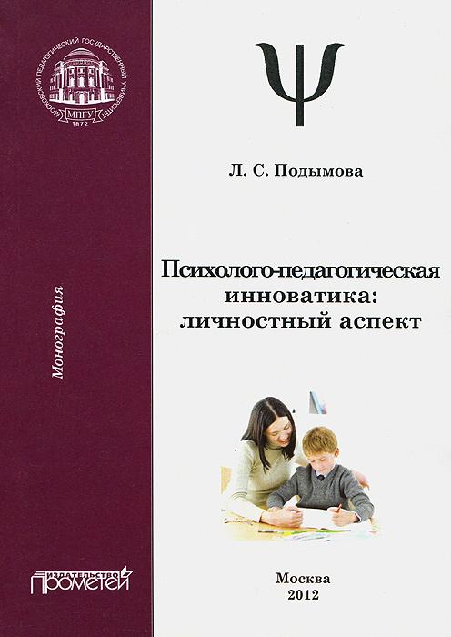 Психолого-педагогическая инноватика. Личностный аспект ( 978-5-4263-0108-5 )