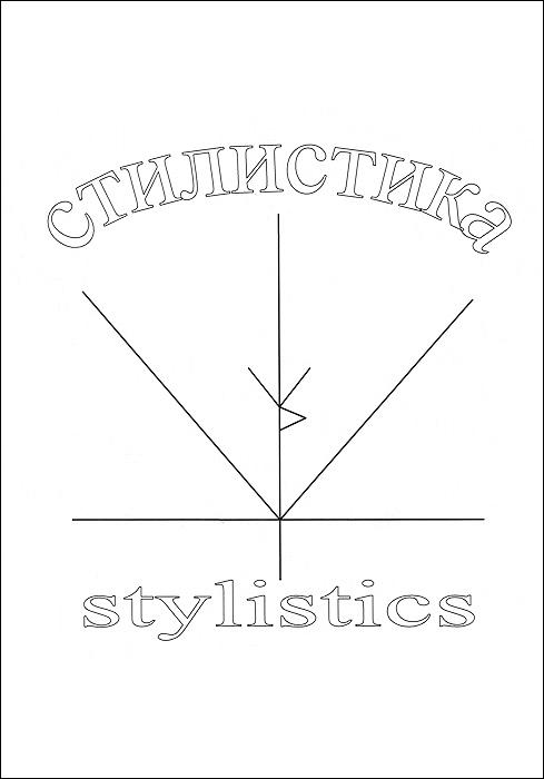 Стилистика / Stylistics