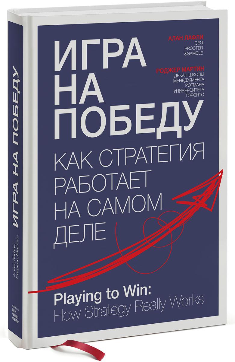Игра на победу. Как стратегия работает на самом деле12296407О чем эта книга В этой книге двое выдающихся менеджеров - CEO P&G и декан Школы менеджмента Ротмана при Университете Торонто - раскрывают суть стратегии, объясняя, для чего она предназначена, как происходит процесс ее создания, почему стратегия необходима и как воплотить ее в жизнь. Для обоснования своих идей авторы используют один из самых успешных за прошедшее столетие примеров выхода компании из кризиса, над которым они работали вместе: всего за десять лет объем продаж P&G увеличился в два раза, объем прибыли - в четыре раза, а рыночная стоимость компании - более чем на 100 миллиардов долларов. Для кого эта книга Эта книга для тех, кто вовлечен в стратегическое планирование, и тех, кому интересна практика P&G. Почему мы решили издавать эту книгу Мы давно искали книгу о стратегии, написанную практиками. Теперь она есть. Фишки книги Звездная команда авторов - бывший председатель совета директоров, президент и СЕО компании Procter &...