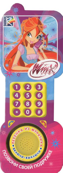 Winx. Позвони своей подружке. Книжка-игрушка