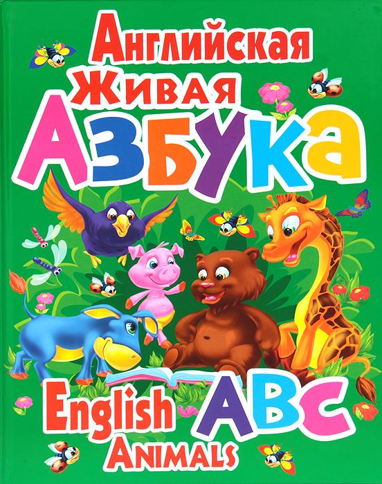 Английская живая азбука / English ABC Animals