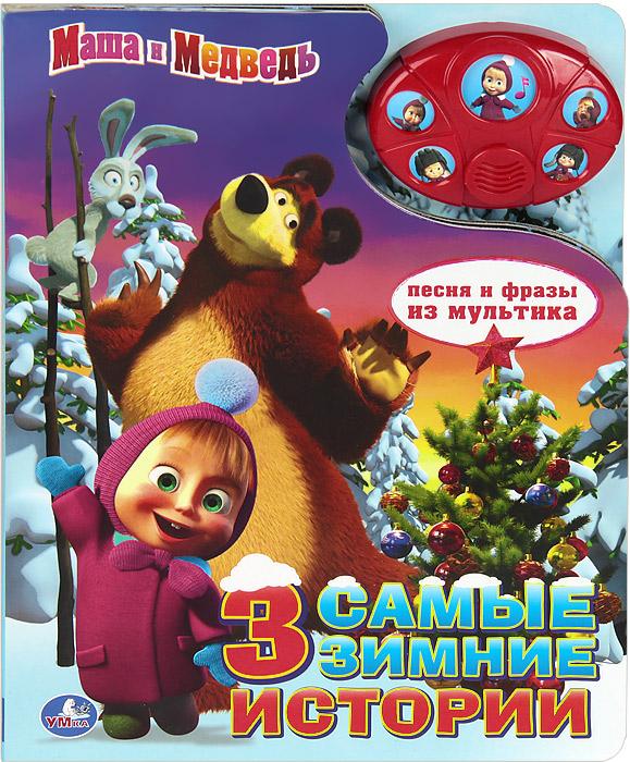 Маша и Медведь. 3 самые зимние истории. Книжка-игрушка