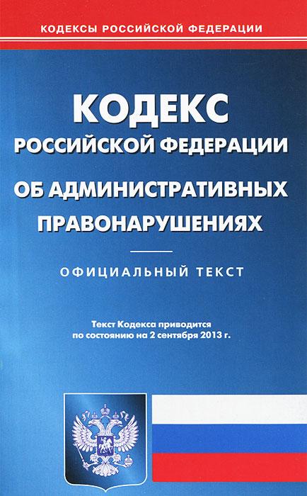 КоАП РФ (по сост.на 02.09.2013)