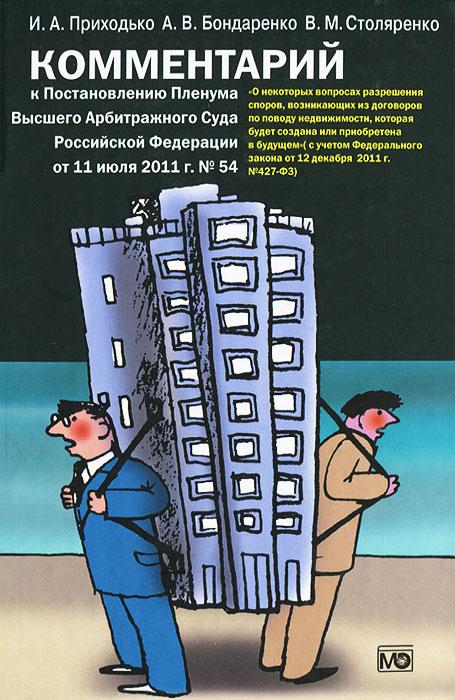 Комментарий к Постановлению Пленума Высшего Арбитражного Суда Российской Федерации от 11 июля 2011 г. № 54