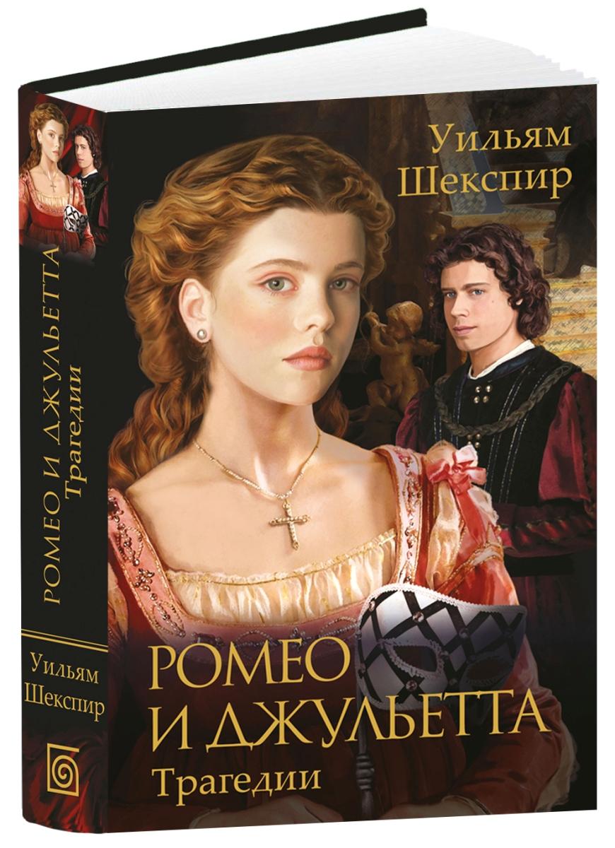 Ромео и Джульетта. Трагедии12296407Уильям Шекспир — великий английский поэт, актер, самый знаменитый мировой драматург. Его творческое наследие отличается небывалой многогранностью, в его палитре трагедии, комедии, исторические хроники, барочные драмы, лирико-философская поэзия. Произведения Шекспира на протяжении вот уже четырех веков имеют поистине безграничную власть над сердцами миллионов читателей во всем мире. В данный том вошли пять величайших трагедий Шекспира: «Ромео и Джульетта», «Гамлет», «Отелло», «Король Лир», «Макбет».