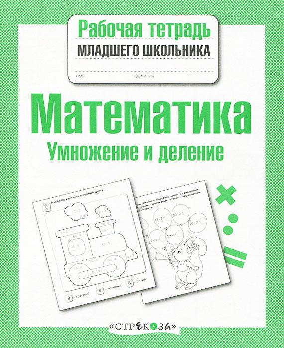 Математика. Умножение и деление ( 978-5-9951-1124-5 )