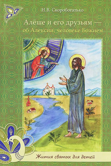 Алеше и его друзьям - об Алексии, человеке Божием ( 978-5-905983-52-8 )