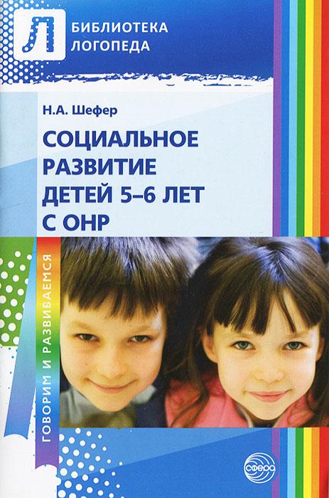 Социальное развитие детей 5-6 лет с ОНР ( 978-5-9949-0784-9 )