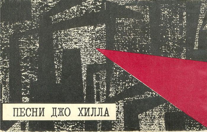 Песни Джо Хилла