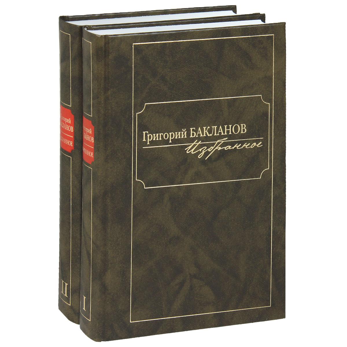 Григорий Бакланов. Избранное (комплект из 2 книг)