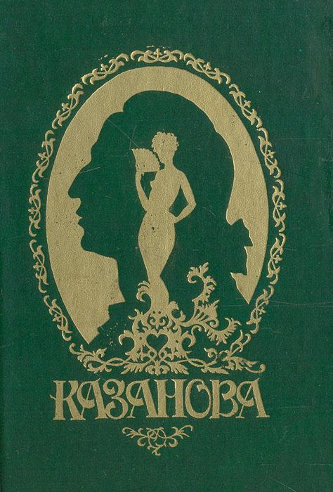 Казанова. Сборник