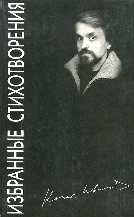 К. Иванов. Избранные стихотворения