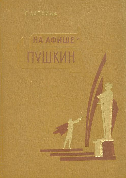 На афише - Пушкин