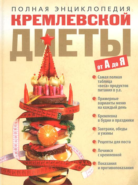 Полная энциклопедия кремлевской диеты от А до Я