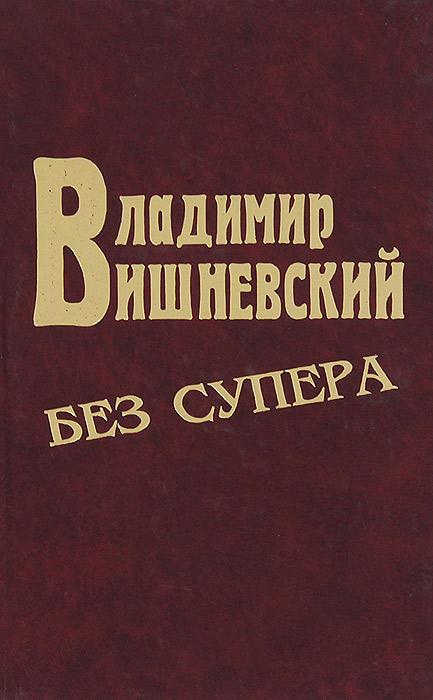Владимир Вишневский без супера