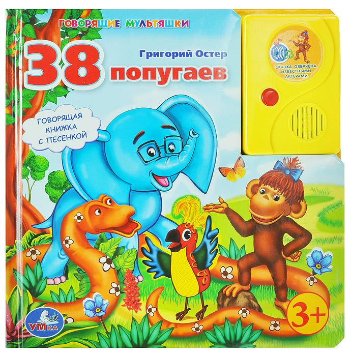38 попугаев. Книжка-игрушка