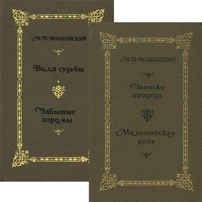 М. Н. Волконский. Избранные исторические романы. В 4 книгах (комплект из 2 книг)
