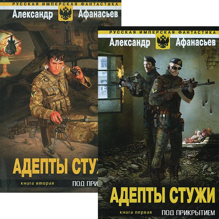 Адепты стужи (комплект из 2 книг)