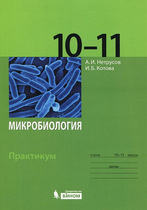 Микробиология. 10-11 класс. Практикум