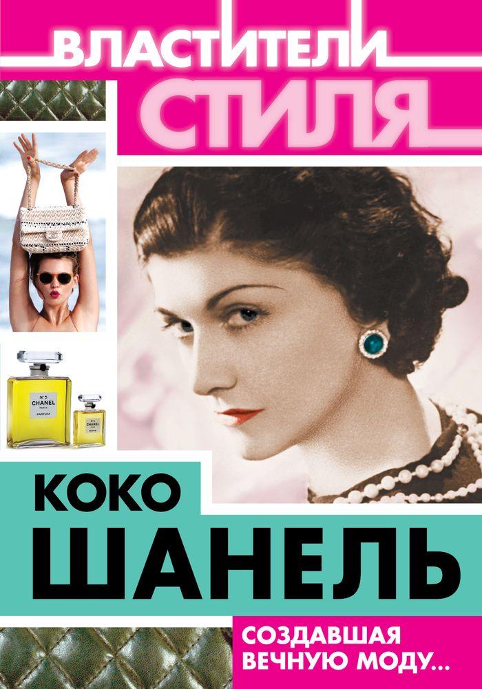 Коко Шанель. Создавшая вечную моду…