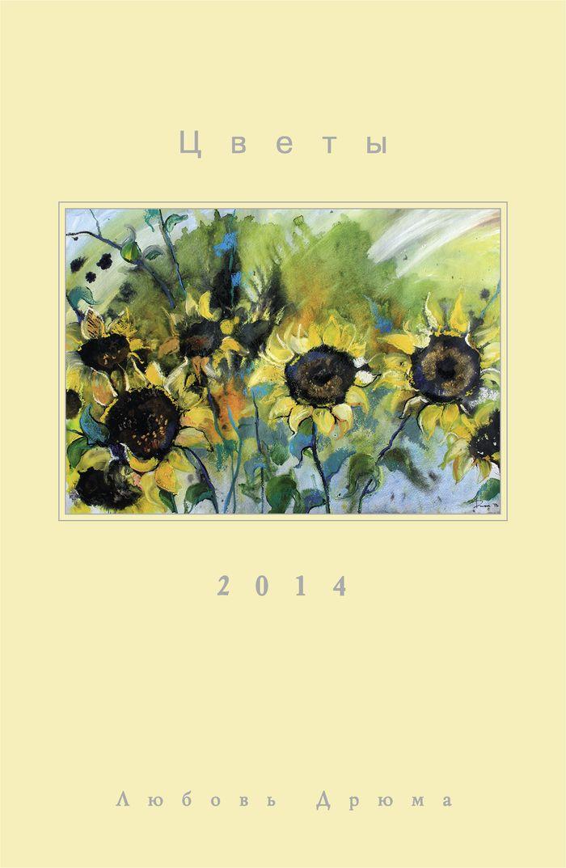 Календарь 2014 (на спирали). Цветы