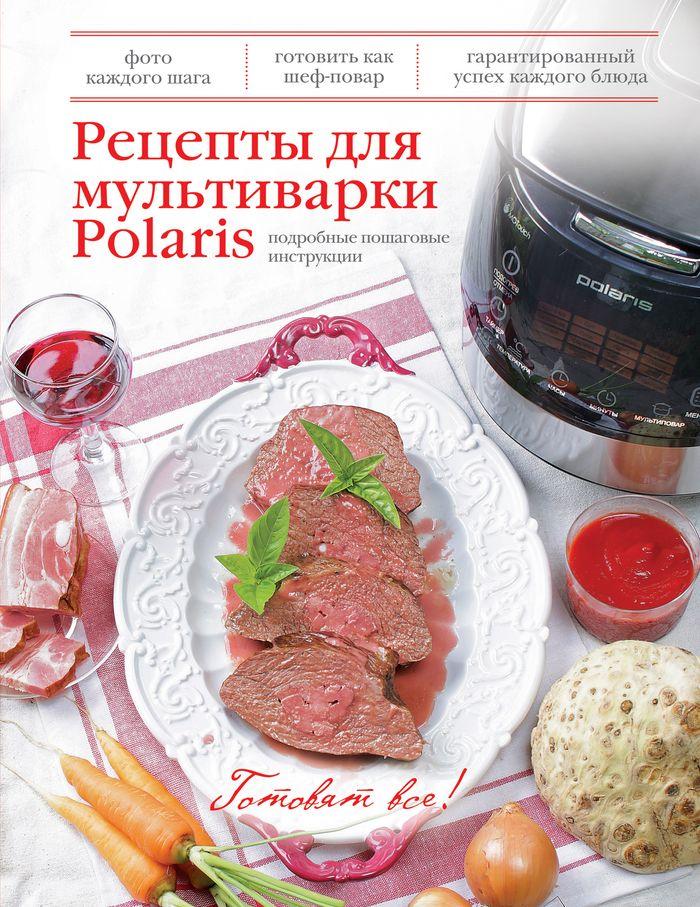 Рецепты для мультиварки polaris pmc 0508d рецепты скачать