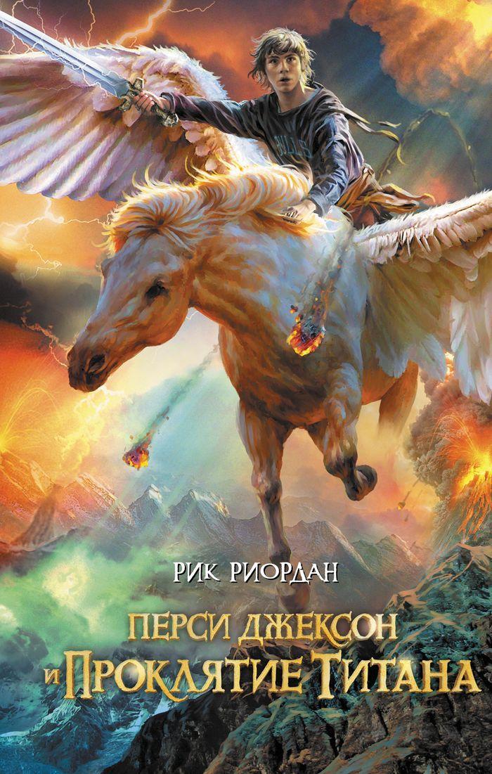 Книга Перси Джексон и проклятие титана