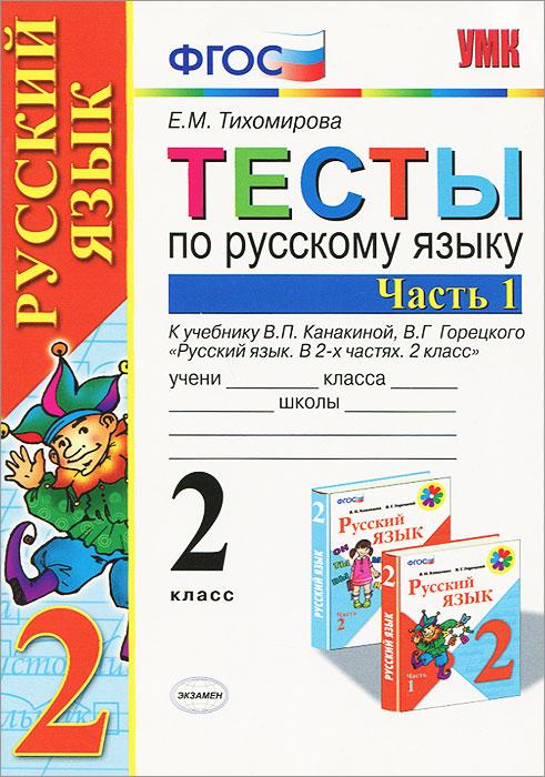 Тесты по русскому языку. 2 класс. В 2 частях. Часть 1 ( 978-5-377-08144-9,978-5-377-08624-6 )