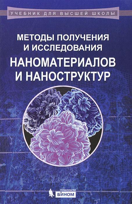 Методы получения и исследования наноматериалов и наноструктур ( 978-5-9963-0617-6 )