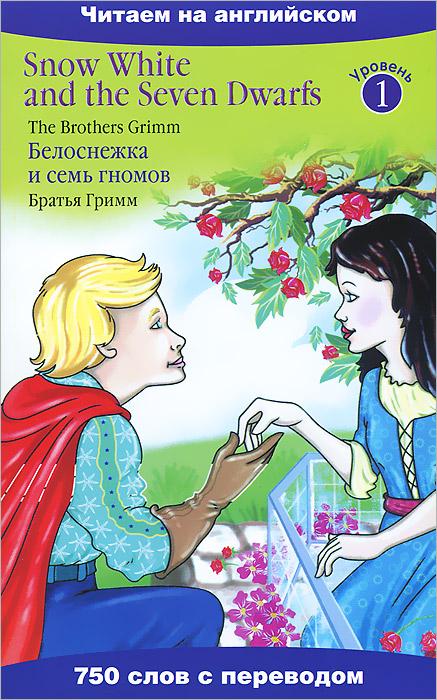 Snow White and the Seven Dwarfs / Белоснежка и семь гномов ( 978-5-17-077961-1, 978-985-18-2216-0 )