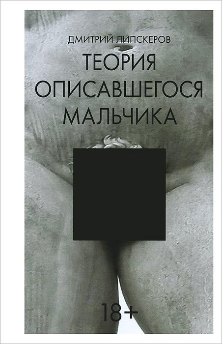Книга Теория описавшегося мальчика