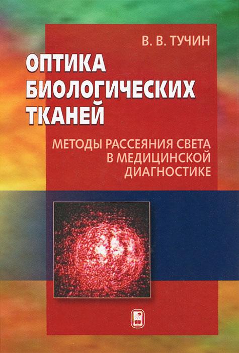 Оптика биологических тканей. Методы рассеяния света в медицинской диагностике