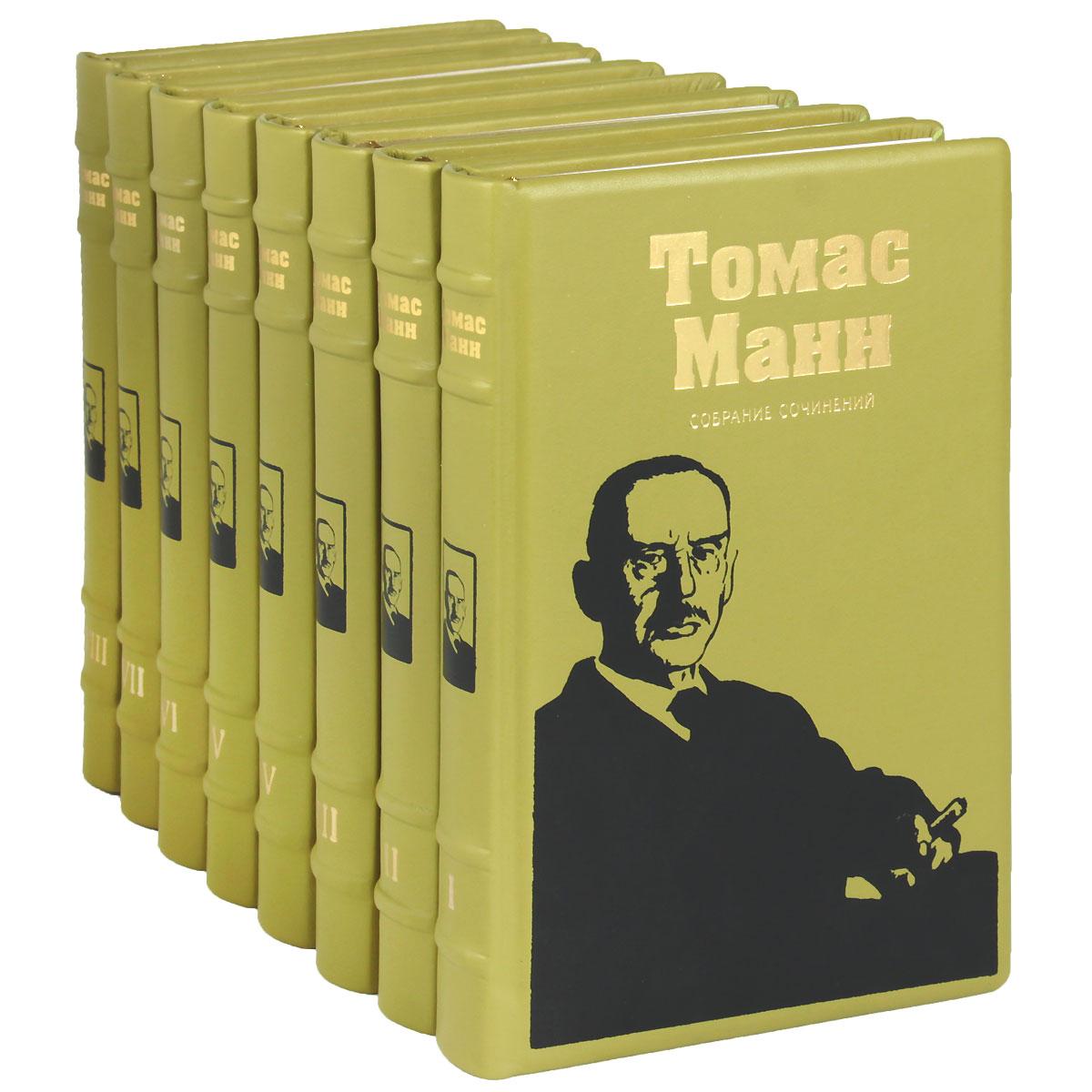 Томас Манн. Собрание сочинений в 8 томах (эксклюзивное подарочное издание)