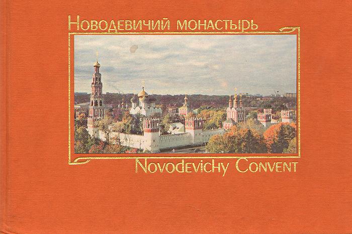 Новодевичий монастырь / Novodevichy Convent
