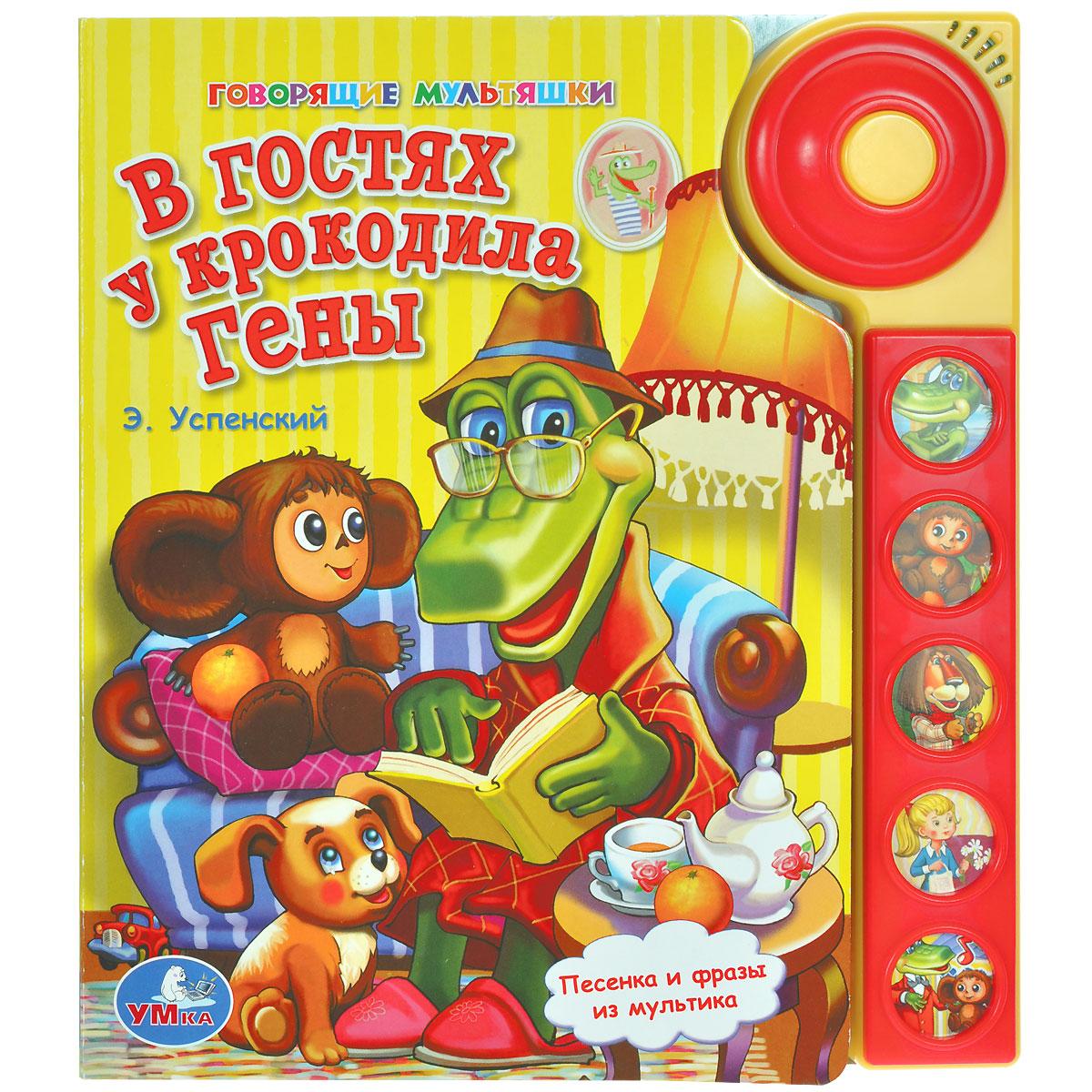 В гостях у крокодила Гены. Книжка-игрушка12296407Книга способствует развитию памяти, внимания, мышления, слухового и зрительного восприятия. Эта звуковая книга очень понравится вашему малышу своими красочными иллюстрациями, веселыми звуками и яркими фразами из мультфильма, интересным текстом и юмористическими моментами. Для чтения взрослыми детям.
