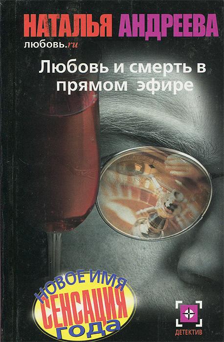 Любовь. ru. Любовь и смерть в прямом эфире