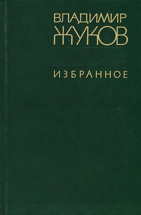 Владимир Жуков. Избранное