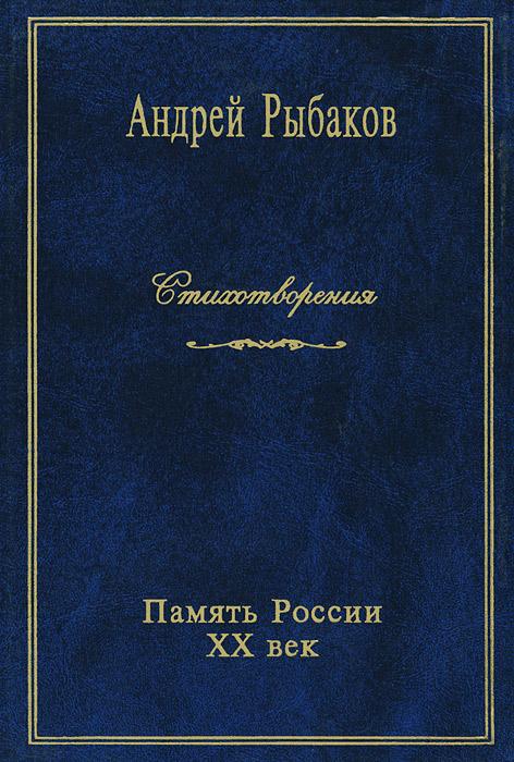 Андрей Рыбаков. Стихотворения